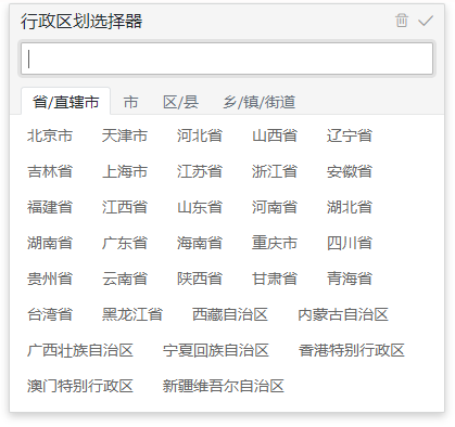 A simple region selector, provide Chinese administrative division data