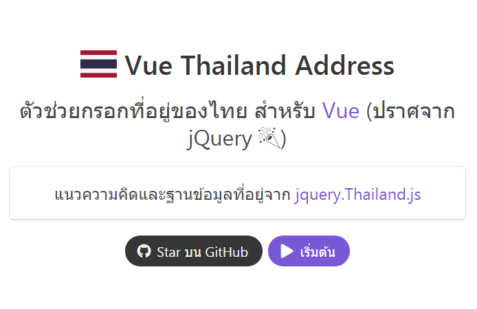 Thai address input for Vue